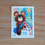 【ロシア】 こぐまのミーシャ 切手
