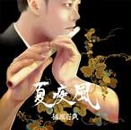 夏疾風 ( 福原百貴 )