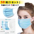 【即納】使い捨てプリーツ マスク 大人用 50枚入り