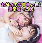 A4サイズ おがみの写真集 vol.2