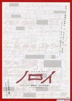 ノロイ(1)