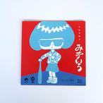 みずいろ / 北村早樹子 7inchアナログレコード
