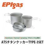 EPIgas(イーピーアイ ガス) ATSチタンクッカーTYPE-3SET 軽量 高耐久性 携帯 アウトドア クッカー 鍋 キャンプ グッズ サバイバル TS-203