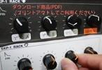 SKP-RACK シンセツマミ専用ラック風シート(ダウンロードPDF)