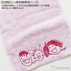【オプション】3人様刺繍専用ページ(縦約8cm×横約16cm)