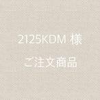 [ 2125KDM 様 ] ご注文の商品となります。