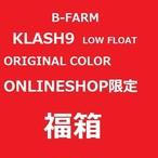 KLASH9 LOWフロート オリカラ入り福箱