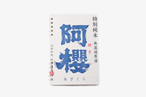 阿櫻 / 特別純米 無濾過原酒