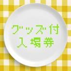 【4/18専用】グッズ付き優先入場券