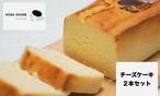 コバスコンの北海道贅沢チーズケーキ2本セット★独占販売★ニューヨークチーズケーキ★KOBA.SCONE
