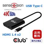 【CSV-1546】Club3D SenseVision MST Hub USB 3.1 Gen1 Type C to HDMI 1.4 2560 x 1600p 60Hz Dual Monitor デュアル ディスプレイ 分配ハブ