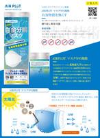 白金分解マスク(N95規格)