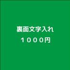 裏面ステンシル 1000円