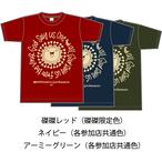 「God save us」Tシャツ【磔磔限定レッド/ネイビー/アーミーグリーン】