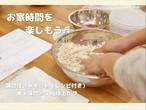 発酵食Labの米味噌作りセット(仕上がり量2kg)