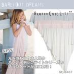 Barefoot Dreams ベアフットドリームス BambooChic Lite バンブーチック ライト リブ ブランケット