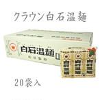 クラウン白石温麺 20袋入