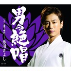 【新品】男の絶唱/氷川きよし(Bタイプ)