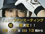 オリックス・バファローズ T-岡田 ファンミーティング