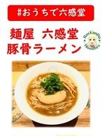 送料無料 豚骨醤油ラーメン2食セット