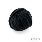 No.7  チャンキーニット毛糸【超超極太毛糸・3色展開】