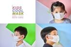 クールマスク(キッズ)/ UVカット(光触媒)+ 接触冷感(コットン100%)+抗菌防臭加工 生地使用