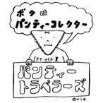 【CD-R】Panty Travelers 「僕はパンティーコレクター」 [KC-006]