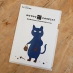青い猫クリアファイル