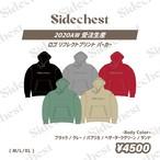 【SideChest】 2020AW 受注生産ロゴリフレクトパーカー 11/8(日)23:59まで