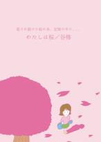 ねりうたNo.4「わたしは桜」