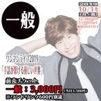【一般】強力翔ワンマンライブ2019.10.14