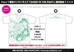 【本日限り】4月29日ワンマンライブ「QUEEN OF THE NIGHT」限定Tシャツ