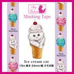 スコーグマルクナード マスキングテープ Ice Cream Cat