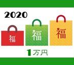2020 セカンドステージ ジグ福袋1万円セット