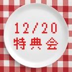 【12/20専用】オンライン特典会参加券