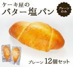 ケーキ屋のバター塩パン プレーンのみ12個入【送料込&消費税込】