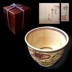 茶道具 紅安南 唐花文 茶碗 加藤偉三 共箱 二重箱 御物袋付 陶芸