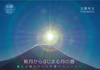 富士は晴れたり日本晴れカレンダー2019◎予約販売12月22日〜