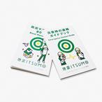 地震イツモ 防災マニュアルブック&緊急時連絡ガイドブック【オリジナルグッズ】