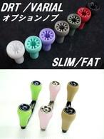DRT/VARIAL用オプションノブ FAT/SLIM