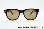 【正規取扱店】TOM FORD(トムフォード) TF9257 01J