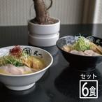 麺屋武一 濃厚鶏そば 6食セット(醤油・塩※各3食 / 計6食)【別途送料】