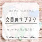【文具のサブスク】文具道師範代セレクト文具が毎月届く