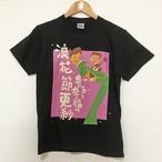 豊子と奈々福の浪花節更紗Tシャツ