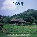 【CD】オカリナで奏でる名曲集vol.1