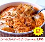 【2~3人前】限定17食!ウニのプレミアムラザニア 今回限定4,212円→3,456円