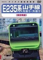 E235系 山手線 内回り・外回り(東京発着) DVD 特典:特製メモ帳