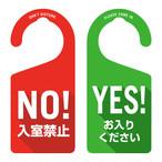入室禁止[1001] 【全国送料無料】 ドアノブ ドアプレート メッセージプレート