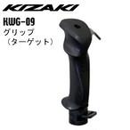 KIZAKI キザキ グリップ ターゲット ウォーキング スペアパーツ KWG-09
