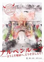 松澤くれは戯曲文庫009『アルペンループ --ようこそ地獄へ、どうぞ苦しんで!』